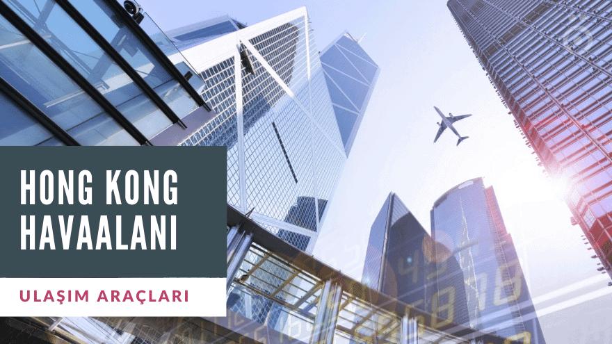 Hong Kong havaalanı ulaşım rehberi